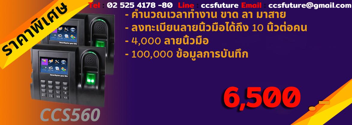 ccs560
