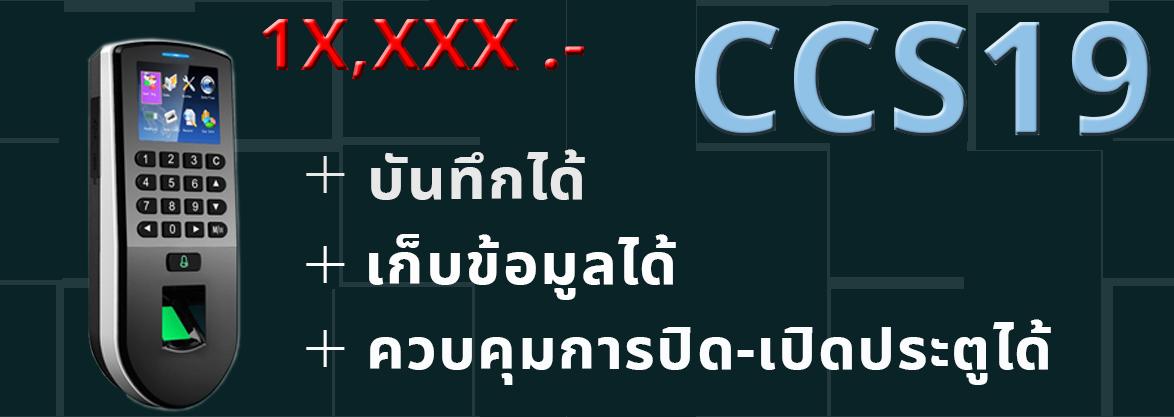 ccs19